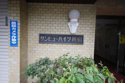 サンビューハイツ新宿(3)