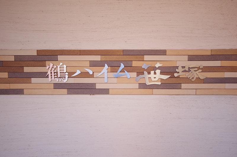 鶴ハイム笹塚 (1)